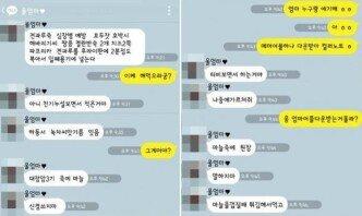 """""""마늘 껍질째 튀김해서""""… 알 수 없는 母 카톡에 '실소'"""