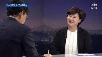 """""""손석희 인내심 테스트하나""""… 서해순 인터뷰에 대한 반응들"""