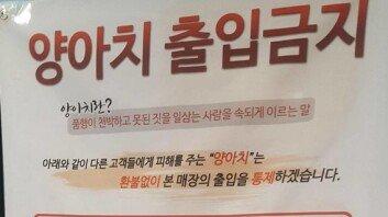 """""""양아치 출입 금지""""… '몰지각한' 손님에 뿔난 PC방 사장"""