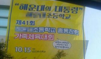 """""""내연녀도 참석 가능""""… 동창회 체육대회 플랜카드 '논란'"""