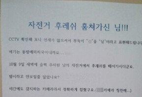 """""""자전거 플래시 훔쳐 가신 님!""""… 주인의 따끔한 '경고'"""