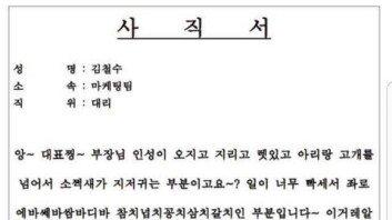 """""""사직서 제출 각?""""… SNS서 화제인 '급식체' 사직서"""