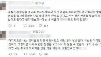 """""""경찰 태도, 무성의해""""… '폭행 당한' 피해자가 올린 게시물 '논란'"""