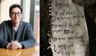 """""""가장 슬픈 1박 2일 구호""""… 故 김주혁 사고 현장에 놓인 편지"""