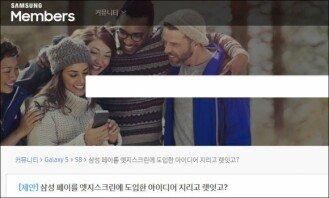 """""""아리랑 고개 넘는 제안에 감사""""… '급식체'로 답변한 삼성 담당자"""