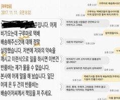 """""""손수레로 배송하지마""""… 택배기사 향한 '갑질' 논란"""