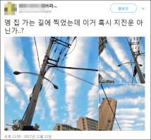 """""""예견된 일인가""""… 지난 주말, 지진운 목격한 네티즌 '눈길'"""