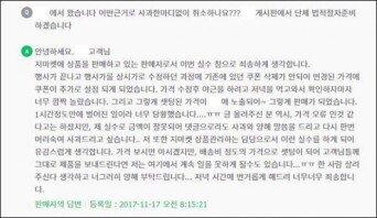 """""""해도 너무하네""""… '가격 오류' 주문 취소에 올라온 항의글 '논란'"""