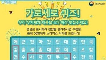 '노무현자살', '검경힘내요', '복수해'… 방위사업청 이벤트 '논란'