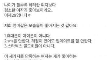 """""""아이폰 써서 다행""""… 男 이상형 요건에 달린 댓글"""