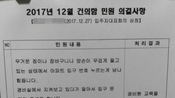 """""""경비원이 문지기냐""""… 또다시 불거진 아파트 주민 '갑질 논란'"""