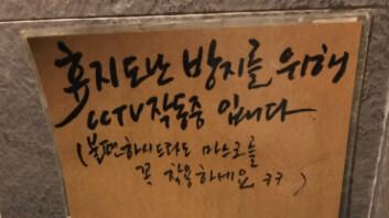 """CCTV 있으니까 마스크 착용하라""… 황당한 식당 화장실 '논란'"