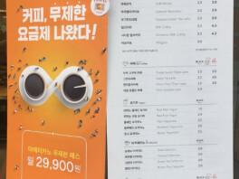 """""""월정액 2만9900원""""… 난리난 커피 무제한 요금제"""