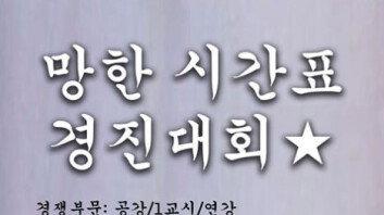 고려대 '망한 시간표 경진대회' 개최… 대상받은 학생 '휴학각'