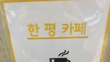 """""""진정한 품격과 가치"""" 택배기사 위해 '무료 카페' 준비한 주민들"""