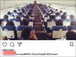"""""""브로콜리 밭""""…에어부산 승무원, 승객 조롱 SNS 게시글 논란"""