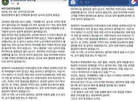 한국항공대, 단톡방에 성관계 동영상 유출 '충격'