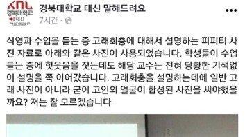 경북대, 故 노무현 전 대통령 '비하 사진' 사용…비난 봇물