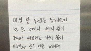 """""""담배 연기, 폐의 위기""""…라임 돋보이는 '아파트 흡연 항의' 쪽지"""
