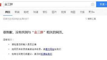 中, 김정은 비하 '진싼팡' 기사 차단…직접 검색해보니