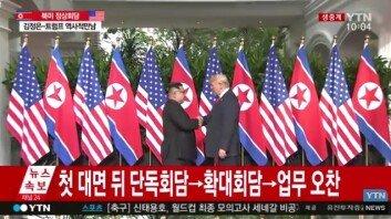 [북미 정상회담] 트럼프, 김정은에 악수 건넨 후 '엄지 척'