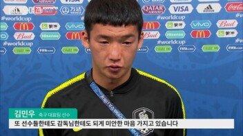 """김민우, 경기 마치고 인터뷰 중 '눈물 펑펑' """"판단 미스로…"""""""