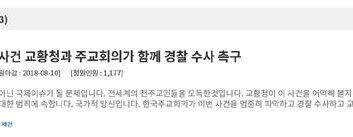 """워마드, 성체 훼손 논란…결국 국민청원 """"폐쇄 및 경찰 조사 촉구"""""""