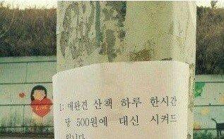 """""""100원에 대신 해드려요""""…초등생의 알바 희망 광고 '웃음'"""