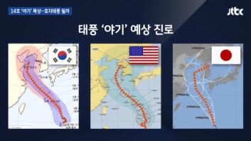 한·미·일, 서로 다른 태풍 예보…韓 기상청, 이번에는 맞힐까