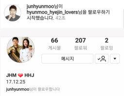 """전현무, ♥한혜진 커플 팬페이지 팔로우 """"리얼 사랑꾼"""""""