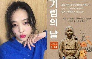 """""""착한 행보""""…설리, 위안부 피해자 '기림의 날' 알려"""