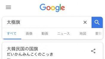 구글서 '태극기' 검색해봤더니…전범기와 합성된 국기 '논란'
