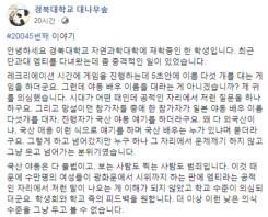 경북대, MT서 '민망한' 게임 진행…대학 측, '사과문 게재'