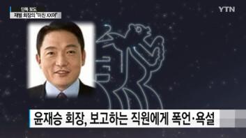"""윤재승 회장, 갑질 논란에 사과…""""경영 일선서 물러나겠다"""""""