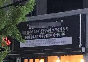 """""""화사 씨 덕분에…"""" 식당에 내걸린 현수막 '눈길'"""