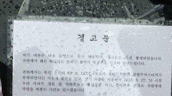"""""""순차적 진행 경고""""…송도 불법주차 논란, 동호수 공개하나"""