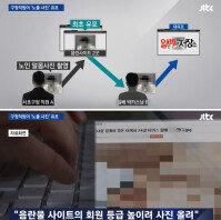 '일베 박카스남' 최초 촬영자, 알고 보니 서초구청 직원