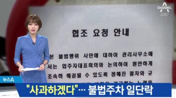 """인천 불법주차 50대, 결국 사과…""""차량 팔고 이사갈 예정"""""""