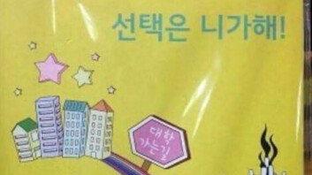 """""""대학vs공장, 선택은 네가""""…초등학생 노트 표지 '뭇매'"""