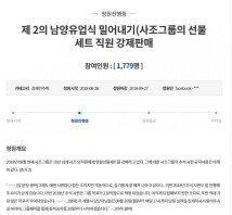 """""""울며 겨자먹기""""…사조그룹, 임직원에 선물세트 강매 논란"""
