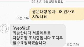 """""""또 지각이네""""…지하철 1호선 열차 고장 '출근길 대혼란'"""