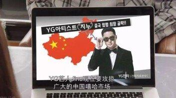 """""""중국 비하, 사과하라""""…中 네티즌들, 양현석 대표에 항의"""
