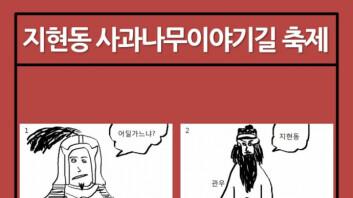 """B급 감성, 제대로""…충주시 공고문, '인기 폭발'"