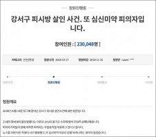 """""""또 심신미약? 강력 처벌 必""""…강서구 PC방 살인 사건에 '분노'"""