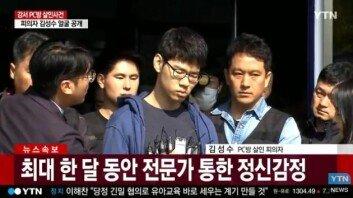 [속보] 강서구 PC방 살인 피의자 김성수, 얼굴 공개