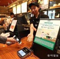 """스타벅스, 현금없는 매장 추가한다…""""운영 효율성 확인"""""""