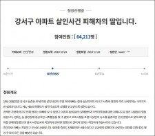 """""""사형 시켜달라""""…강서구 아파트 살인 피해자 딸의 호소글"""