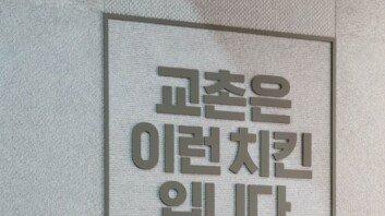 교촌시킨 회장 6촌, 직원 폭행…자숙 후 재입사 '논란'