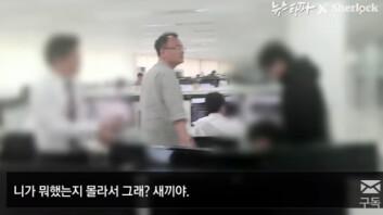"""""""넌 나가 뒤져""""…한국미래기술 양진호 회장, 직원 폭행 '논란'"""