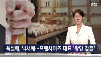 """""""너네 엄마 오라고해""""…유기농 빵집 대표, 직원에 '욕설+갑질'"""